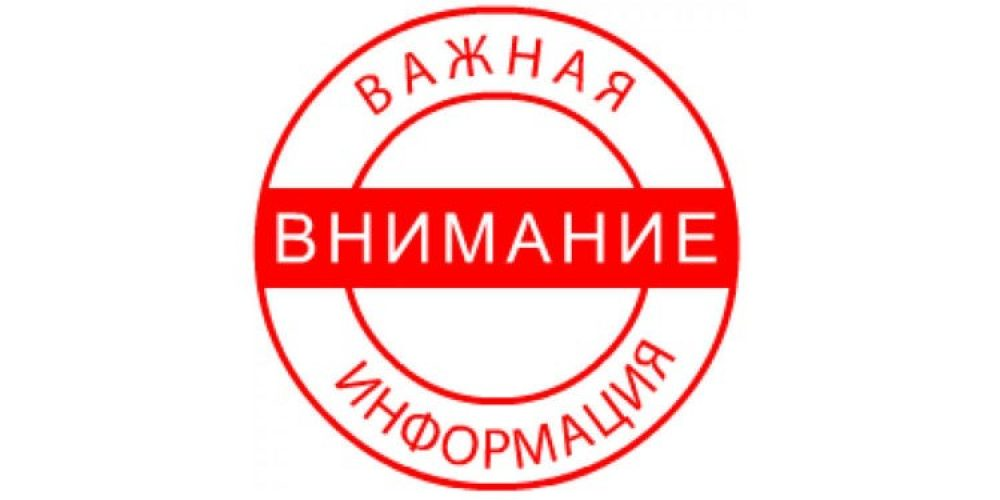 Уведомление о переносе даты проведения  очередного Общего собрания членов ДНП «Гжельские просторы»